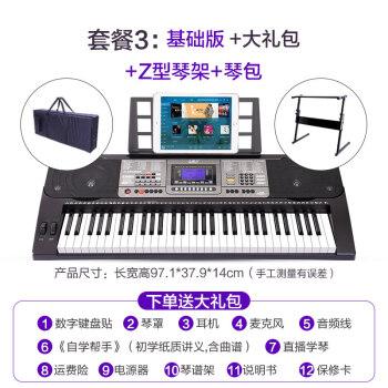 美科智能接続APP電子キーボンド61鍵盤ピアノ力鍵盤児童初学教育88【黒】基礎版+Z型琴架+琴包