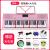 永美YM-300 Eスマートフォン大人61鍵盤幼児専門初心者入門家庭88鍵盤子供用ピアノ【プリンセスピンク】インテリジェント版+大プレゼント