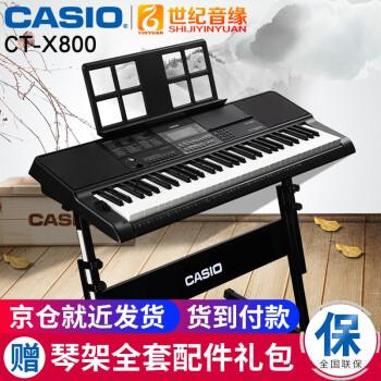 カシオ電子キーボンバーCT-X 800/X 3000/X 5000大人61鍵盤教育編曲キーボードCTK 7300アップグレードCTX 800+琴架+延音ペダル付属品大礼包