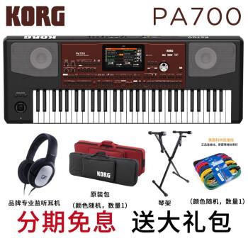 KORG科音PA 700電子キーボード音楽編曲シンセサイザー電子キーボー61鍵盤伴奏正品バッグ