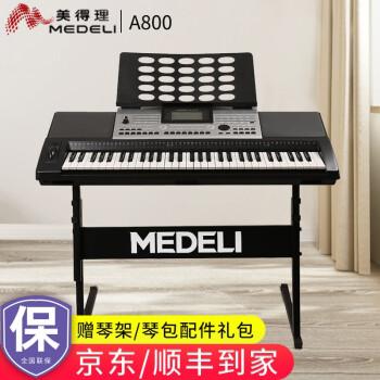MEDELI美得理電子キーボンドA 800/A 850 61鍵盤大人の子供の専門教育レベル試験の演奏力キーボードA 800+全部の部品