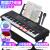 子供用多機能電子キーパッド61ピアノキー大人用子供初心者入門男性少女音楽器玩具88インテリジェント版(黒)ギフトバッグ+オルガンホルダー+ヘッドホンカバーライトテンキー