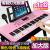 電子キーボンド子供初心者入門3-6-12歳の女の子のピアノのおもちゃの知能照明61鍵盤大人電子キーボー子供ピアノ多機能おもちゃ基礎版(黒)送イヤフォン+琴カバー