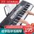 エレクトーン61鍵盤インテリジェント電子キーボンド成人子供初心者多機能入門幼児61鍵盤電気ピアノ鍵盤専門家用電子キーボー初心者専門版:基礎モデル+Z琴架+大礼包